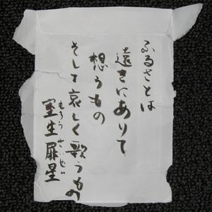 20061018murouseisei