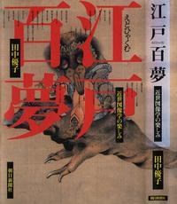 Edohyakumu01