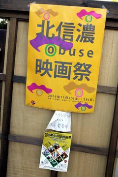 Obusefilm